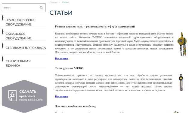 Поисковое продвижение сайтов по высокочастотным и среднечастотным запросам ваше скрипты хостинга изображений русский купить