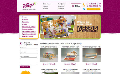 245a1f4ef3c Кейс по продвижению интернет-магазина мебели для детских садов в в Топ-10  Яндекса
